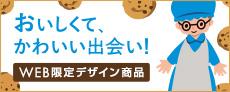 キャラクタークッキーギフト
