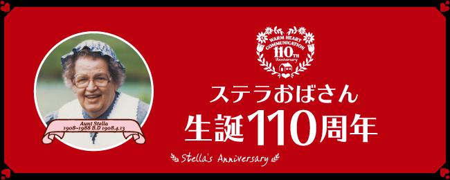 ステラおばさん生誕110周年!