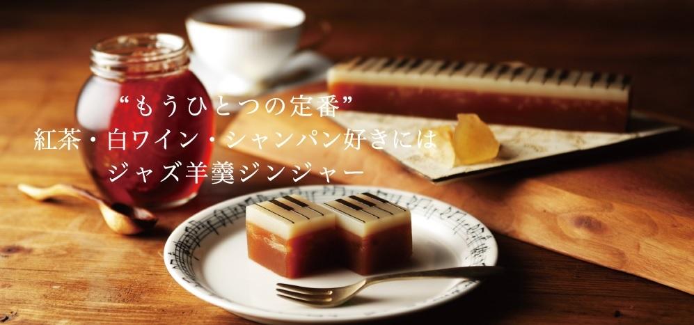 和紅茶トップ1