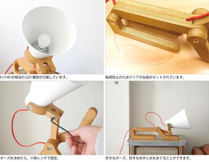 ストリュクテュール ワァフ LED電球付き【Structure WAaF】 テーブルライト3