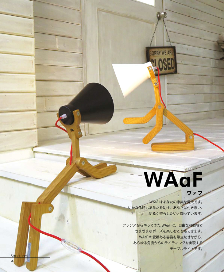 ストリュクテュール ワァフ LED電球付き【Structure WAaF】 テーブルライト1