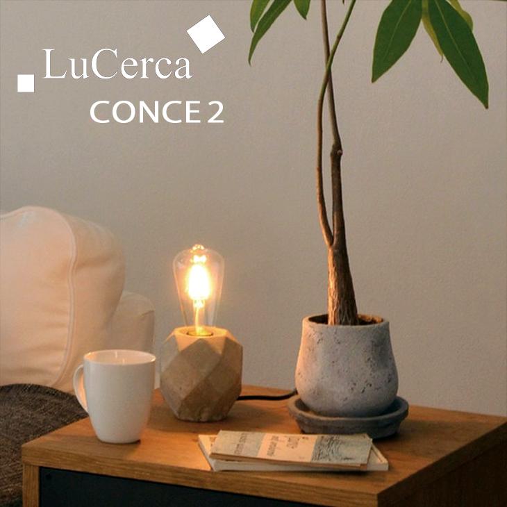 エルックス ルチェルカ コンセ2 テーブルライト2