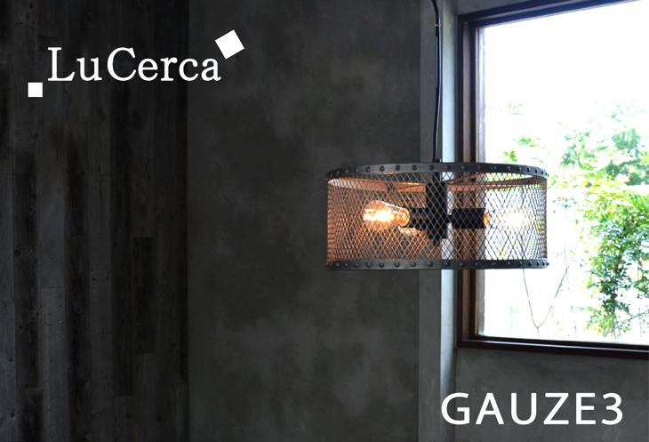 エルックス ルチェルカ ガウゼ3 3灯 ペンダントライト
