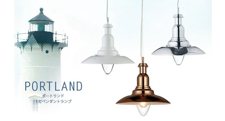 マークスロイド ポートランド 1灯 ペンダントランプ3