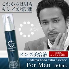 男性用美容液新発売!