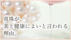 真珠が美と健康によいと言われる理由。