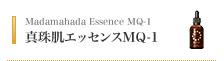 真珠肌エッセンスMQ-1