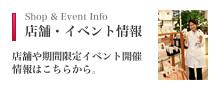 店舗・イベント情報