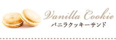 バニラクッキーサンド